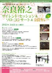 奈良裕之サイレント・セッション&ソロ・コンサート&奈良カレー in 三鷹 チラシ